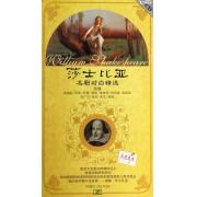 CD莎士比亚名剧对白精选(双碟装)