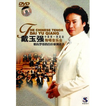 DVD戴玉强独唱音乐会(中国**男高音)
