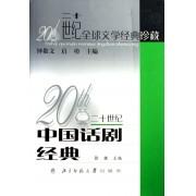 二十世纪中国话剧经典/二十世纪全球文学经典珍藏