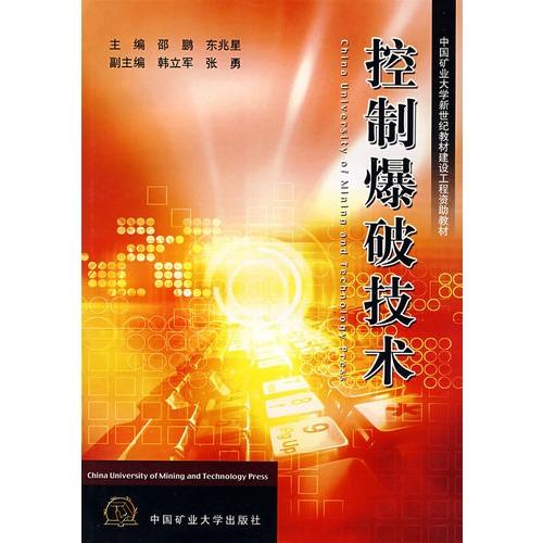 控制爆破技术/中国矿业大学新世纪教材建设工程资助教材