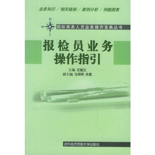 报检员业务操作指引/国际商务人员业务操作宝典丛书