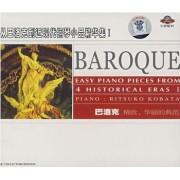 CD从巴洛克到近现代钢琴小品精华集(Ⅰ)
