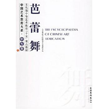 芭蕾舞(中专卷)/中国艺术教育大系