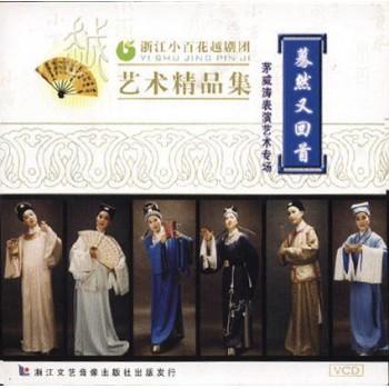 VCD蓦然又回首<茅威涛表演艺术专场>双碟装/浙江小百花越剧团艺术精品集