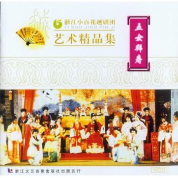 VCD五女拜寿(3碟装)/浙江小百花越剧团艺术精品集