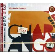 CD莫奇葩沙蓝蔻
