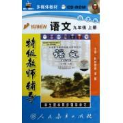 CD-R语文<9年级上>新课标(6碟装)/特级教师辅导
