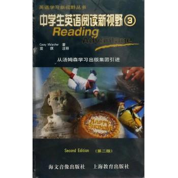 中学生英语阅读新视野(3)