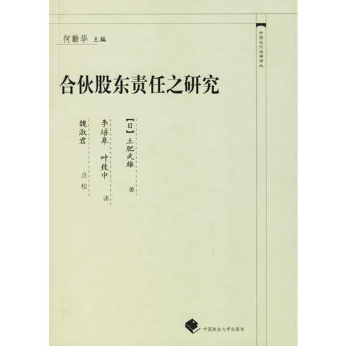 合伙股东责任之研究(精)/中国近代法学译丛