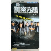 DVD重案六组<第二部>经济版