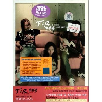 CD+DVD FIR飞儿乐团我要飞寻梦之途影音全纪录(3碟装)