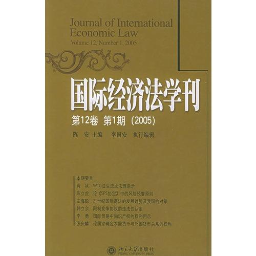 国际经济法学刊(第12卷第1期2005)