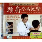 VCD颈肩疗病按摩