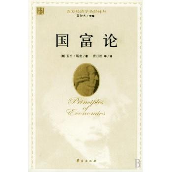 国富论/西方经济学圣经译丛