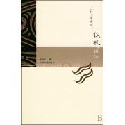 仪礼译注(13经译注)