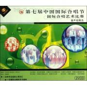 VCD童声组精选(双碟装)/第七届中国国际合唱节国际合唱艺术比赛