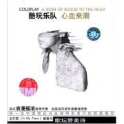 CD酷玩乐队心血来潮(蓝标签京文)