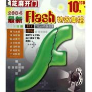 CD-R2004最新Flash特效集锦/芝麻开门