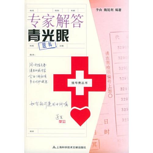 专家解答青光眼(眼科)/挂号费丛书