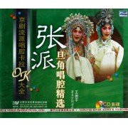 VCD张派旦角唱腔精选(双碟装)/京剧流派唱腔卡拉OK大全