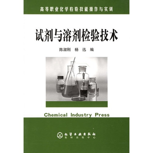 试剂与溶剂检验技术/高等职业化学检验技能操作与实训