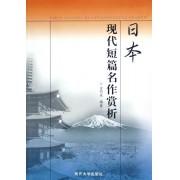 日本现代短篇名作赏析