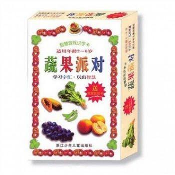 蔬果派对智慧游戏识字卡(适用年龄2-6岁)