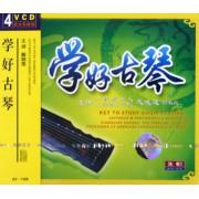 VCD学好古琴(4碟装)