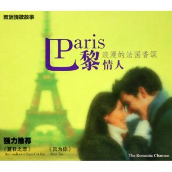 CD巴黎情人(浪漫的法国香颂)