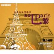 CD我爱巴黎(浪漫的法国香颂)