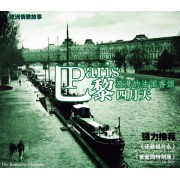CD巴黎四月天(浪漫的法国香颂)