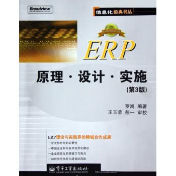 ERP原理设计实施(第3版)/信息化经典书丛