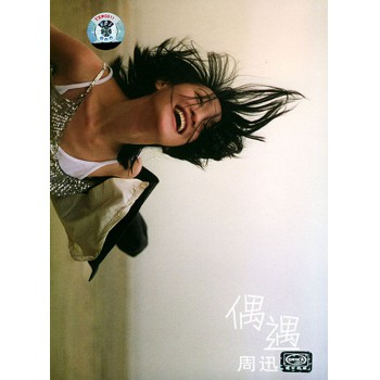 CD周迅偶遇(完整版)