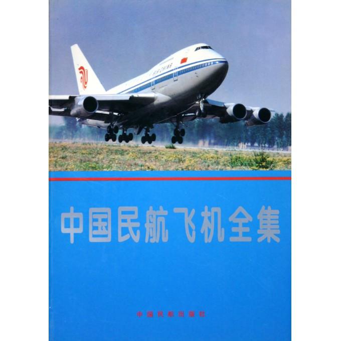 中国民航飞机全集-博库网
