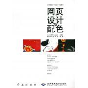 网页设计与配色(附光盘高等院校艺术与设计专业教材)