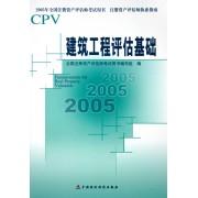 建筑工程评估基础(2005年全国注册资产评估师考试用书)