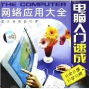 VCD网络应用大全(电脑入门速成)