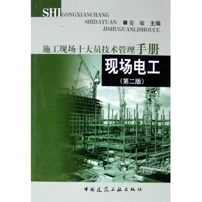 现场电工(施工现场十大员技术管理手册)