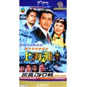 DVD上海滩(3碟装)
