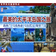 VCD最美的太平洋岛国之旅(3碟装)