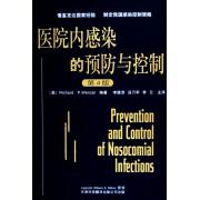 医院内感染的预防与控制(第4版)(精)