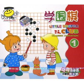 VCD小博士学围棋(1)