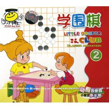 VCD小博士学围棋(2)