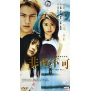 DVD非你不可(3碟装)