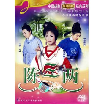 DVD陈三两/中国越剧经典系列