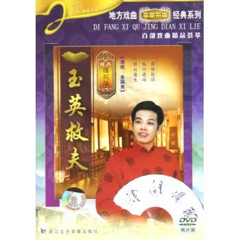 DVD绍兴莲花落玉英救夫(2碟装)/地方戏曲经典系列