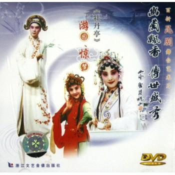 DVD昆剧牡丹亭游园惊梦