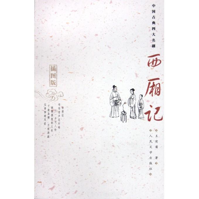 西厢记(插图版)/中国古典四大名剧