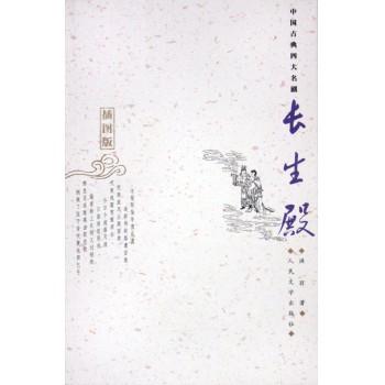 长生殿(插图版)/中国古典四大名剧