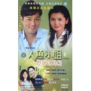 DVD人鱼小姐<下>完整版(33碟装)